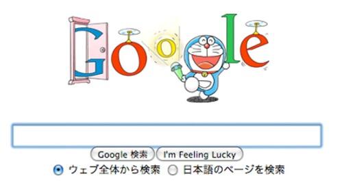 Soundtrack Doraemon Drawing Doraemon Possibly The Cutest
